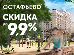 ЖК «Остафьево» Квартиры от 2,7 млн рублей.